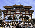 Paifang at Imperial Summer Palace outside of Beijing